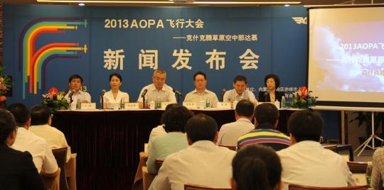 3AOPA飞行大会空中那达慕将于7月末举办