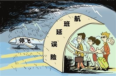 航班延误处置有了法规依据 关舱门不算准点