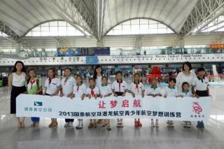 """""""让梦启航""""2013国泰航空及港龙航空青少年航空梦想夏令营青岛站。图为活动结束,春蕾女童与港龙工作人员合影留念。"""