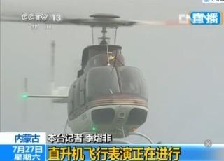 华彬天星通航直升机飞行表演亮相AOPA飞行大会