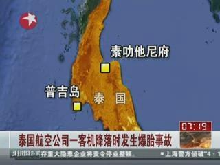【視頻】泰國東方航空一客機降落時發生爆胎