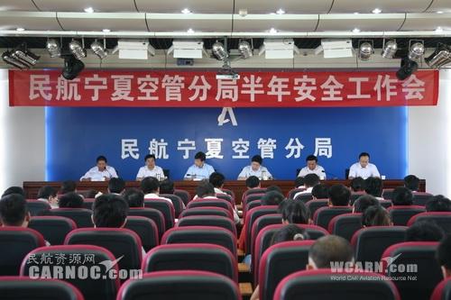 宁夏监管局指导空管单位做好安全运行工作