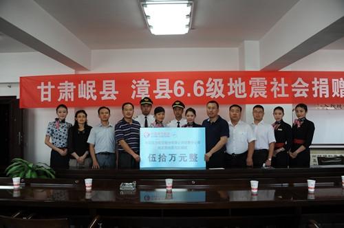 东航甘肃组织职工为岷县漳县地震灾区捐款