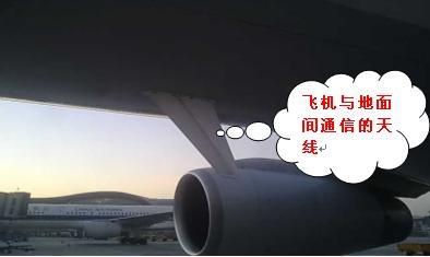 """手机""""飞行模式""""状态 影响航空器安全"""