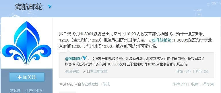 """海航2架飞机已赴韩接回""""海娜号""""滞留旅客"""