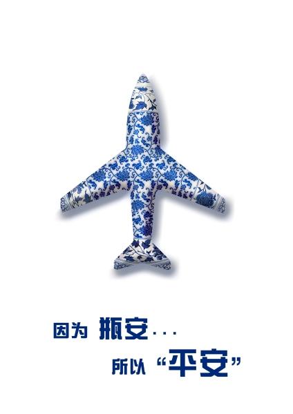 """""""航空安全知识与文明""""设计评审会成功举行"""