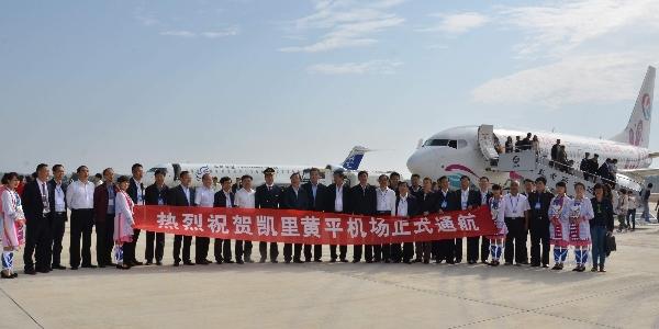 东航云南公司圆满完成凯里黄平机场首航