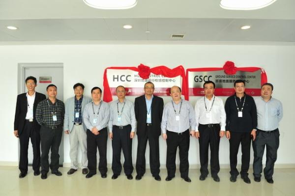 深航HCC&GSCC揭牌仪式顺利举行