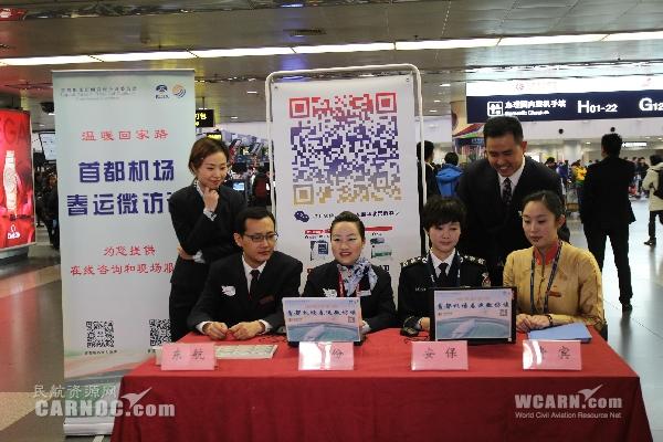 东航北京现场指导+微信访谈 为春运旅客解疑难