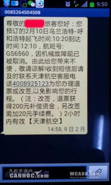 骗子称机械故障航班取消 旅客被骗1.7万余元