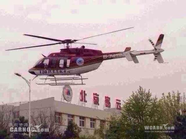 直升机坠入水库 华彬航空第一时间搜救失事者
