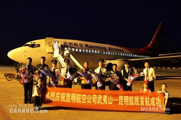 武夷山機場開通武夷山—廈門—昆明每日航班