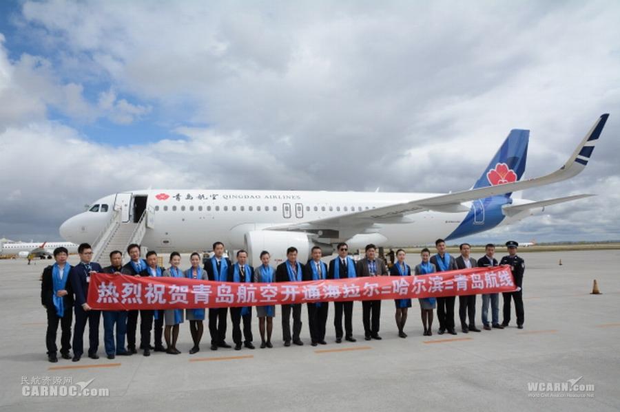 随着青岛飞往哈尔滨的qw9779航班在哈尔滨机场安全降落,标志着青岛—