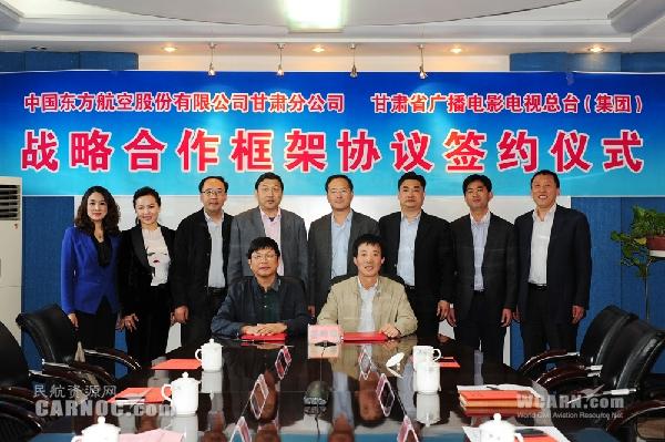 东航与甘肃省广电签署战略合作协议