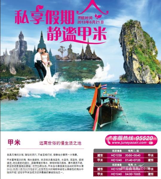 将于今年的6月21日新开上海直飞泰国甲米的国际定期