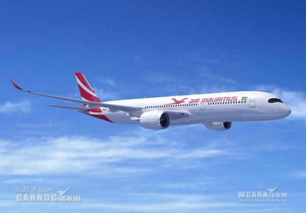 毛里求斯航空订购6架空客A350XWB宽体飞机