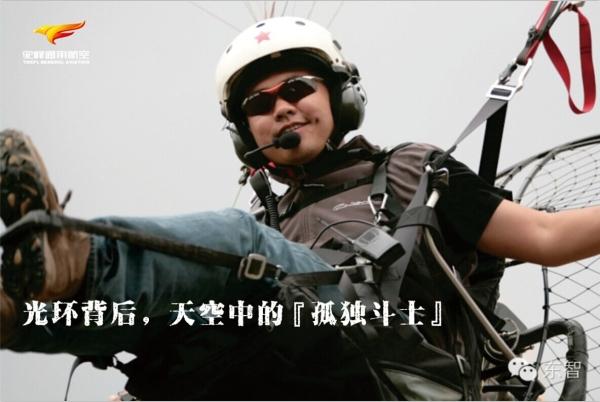 从 中国动力伞第一人 到 王牌飞行员