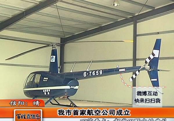 """信陽市首家通航公司""""春申通航""""成功試飛"""