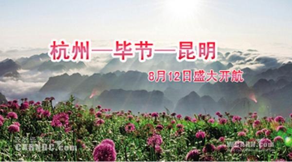 毕节机场8月将开通厦门、杭州、成都直飞航线