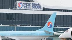 韩国将于明年起正式推进机场更名方案