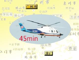 廣州到澳門可乘直升機 只需約45分鐘