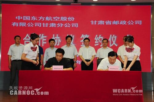 东航甘肃分公司与甘肃省邮政公司签约