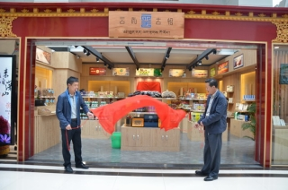 迪庆机场成功举办候机楼商业开发试营业活动