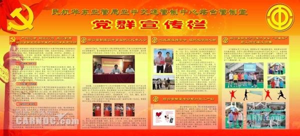 华东空管塔台首块党群工作宣传展板上墙