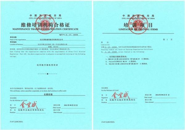 民生国际通航获得CCAR147维修培训机构合格证