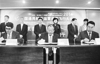 多方合作共推河北省通用航空產業發展