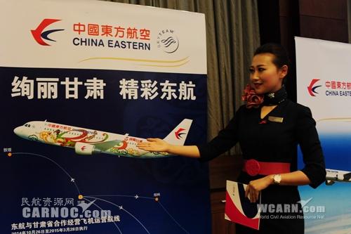 甘肃与东航合营新飞机 下月起执飞3条新航线