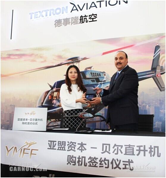 亚盟携手贝尔直升机 开启金融购机新时代