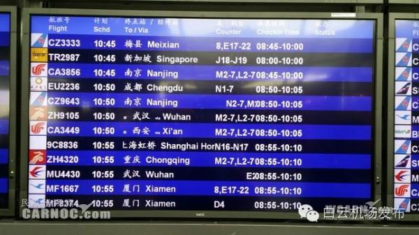 """图:白云机场航班显示屏全面""""升级换代"""""""