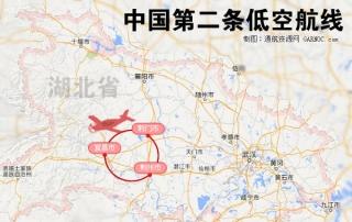 湖北省首条低空旅游航线开通