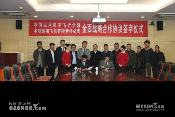 中航通飞与中国民航飞院开展全面战略合作