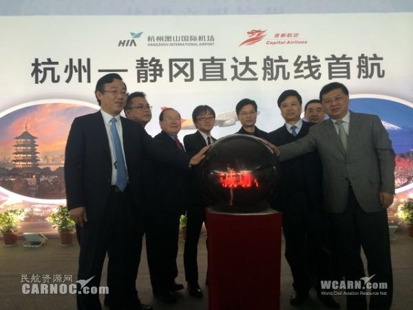 首都航空25日开通新航线 从杭州可直飞静冈