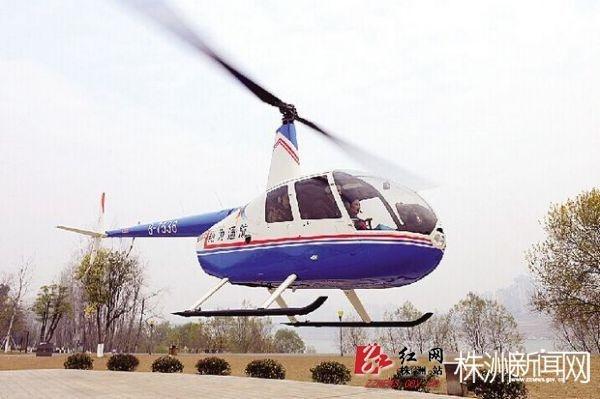 坐直升機游株洲不再是夢  游覽一次約500元