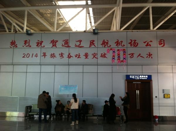 通辽机场2014年旅客吞吐量突破70万人次