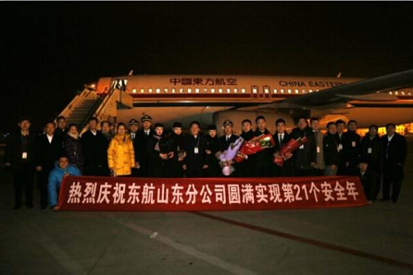 东航山东分公司圆满实现第21个安全年