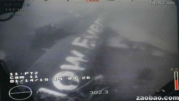 亚航失事客机机身已找到 机身照片曝光