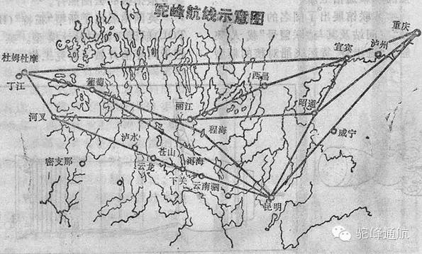 纪念反法西斯战争70周年 驼峰通航重走驼峰航线