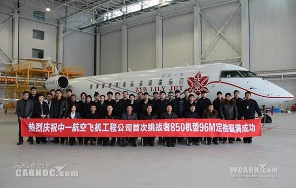 中一航空B-7695飞机96M定检圆满成功