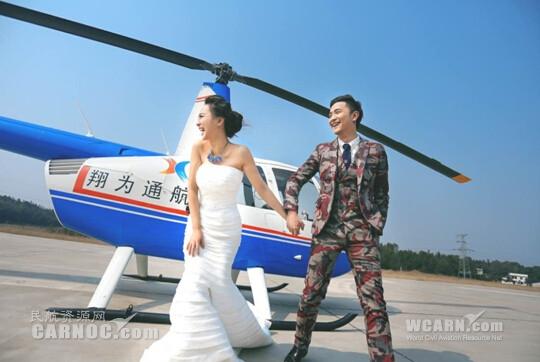 翔为通航试水对民服务 直升机婚庆只是第一步
