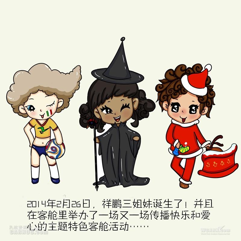 卡通三姐妹形象萌萌哒