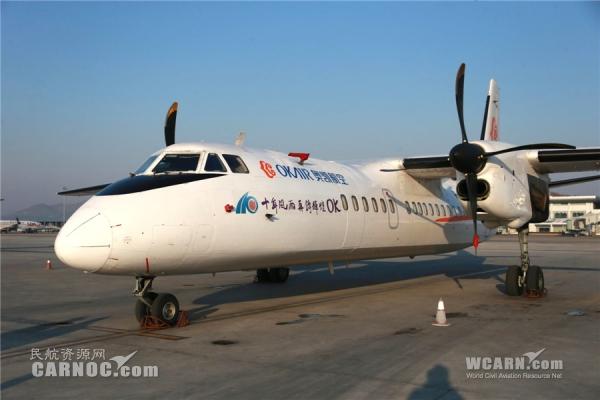 奥凯航空十周年纪念涂装飞机亮相