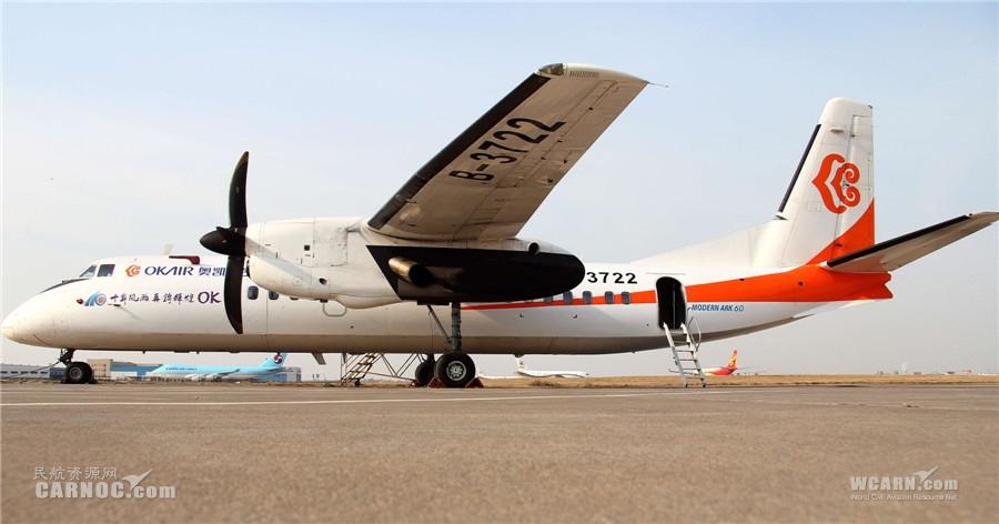 okay airways fleet