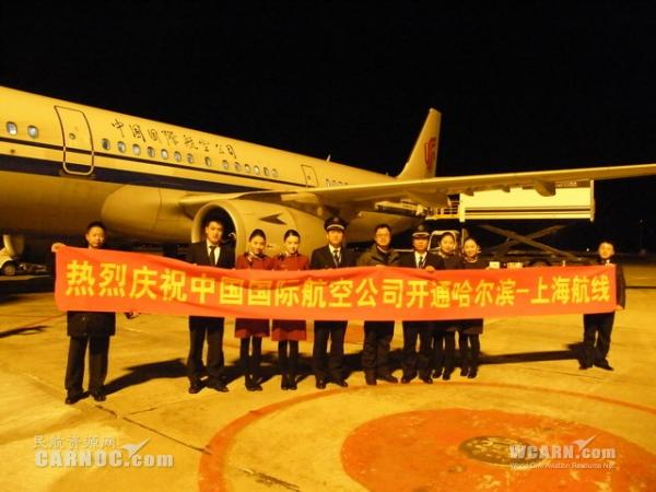 哈尔滨—上海航班每日达18班