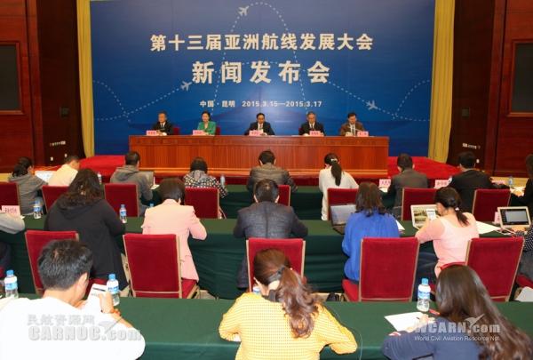 第13届亚洲航线发展大会新闻发布会在昆举行