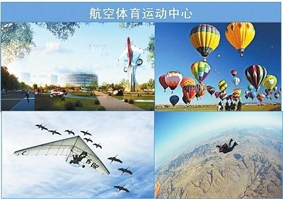 银川通航产业园8月迎首飞 9月办跳伞节