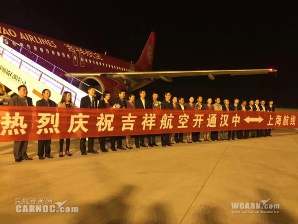 吉祥航空今日成功开通上海浦东—汉中航班